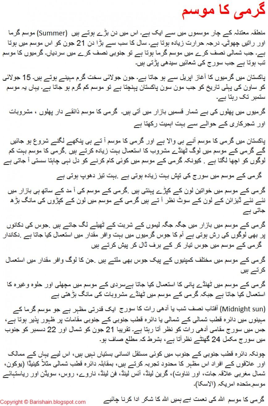 009 Summer2bseason2bin2burdu Essay Example Summer Frightening Vacation Short On In Hindi For Class 6 300-400 Words Urdu