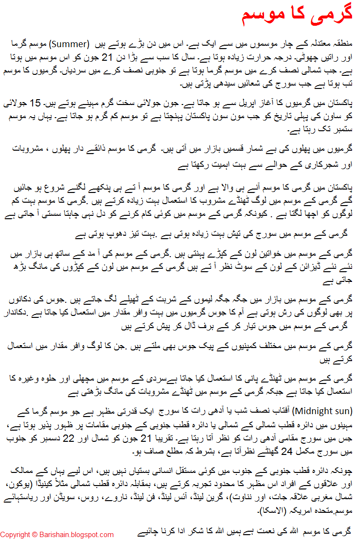 009 Summer2bseason2bin2burdu Essay Example Summer Frightening Vacation In Hindi 300-400 Words On For Class 2 Students Urdu How I Spend My Full