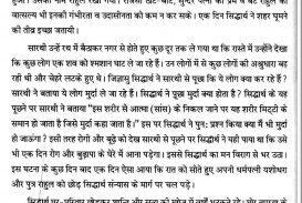 010 Buddhism Essay 10127 Thumb Beautiful Buddha In Hindi Ideas