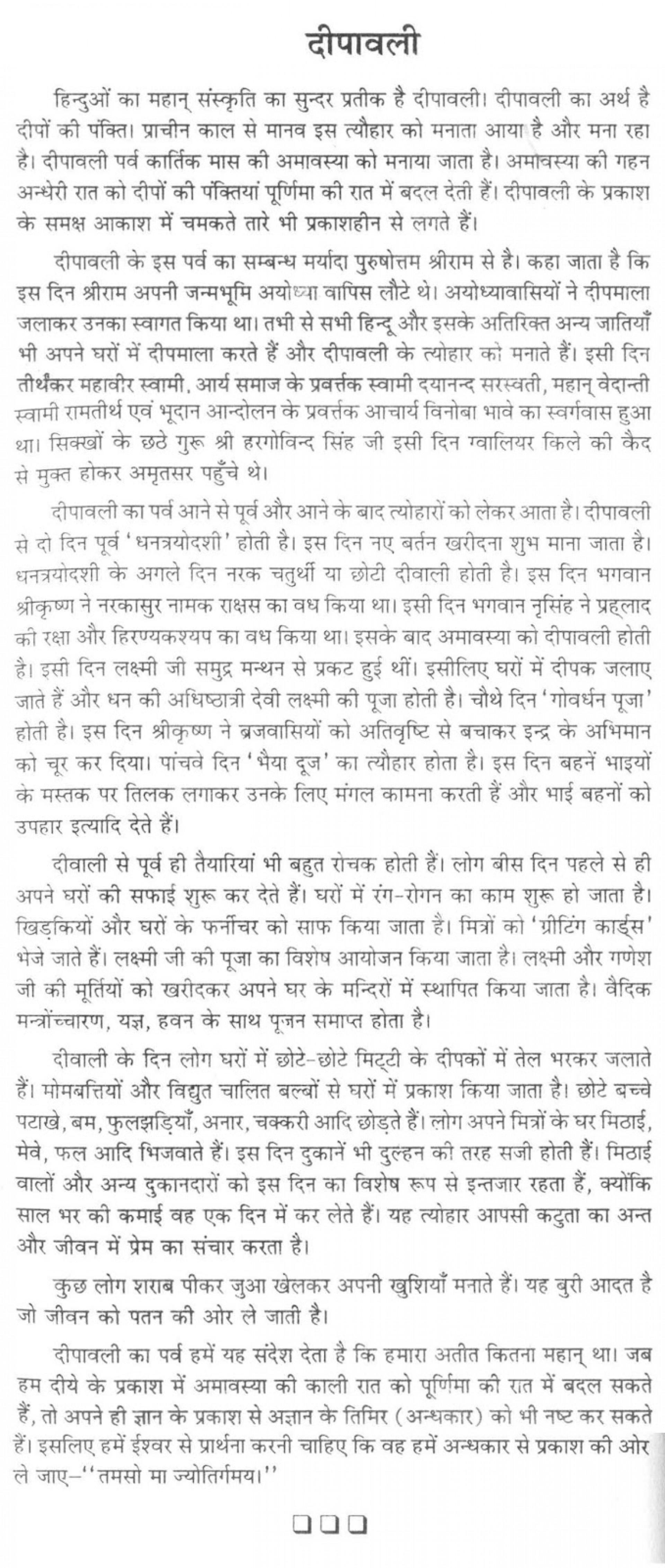 010 Diwaliessayinpunjabi28129 Essay Example For Diwali In Fantastic Hindi On 50 Words Class Short 3 1920