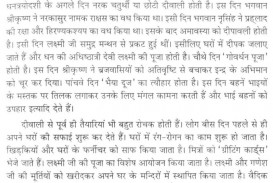 010 Diwaliessayinpunjabi28129 Essay Example For Diwali In Fantastic Hindi On 50 Words Class Short 3
