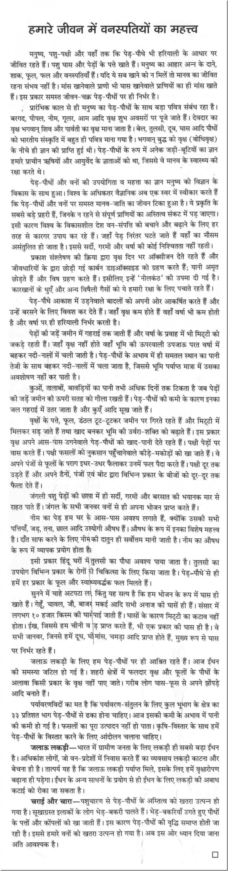 010 Essay Example On The Importance Of Plants In Our Life Hindi Value Trees L Unusual Values Family Topics Moral Introduction 868