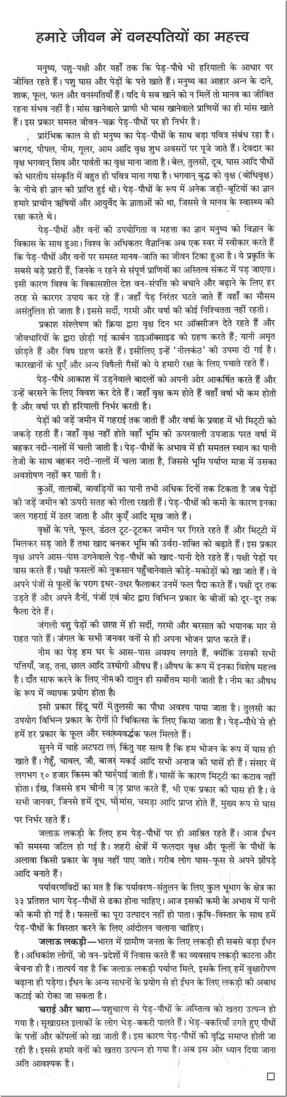010 Essay Example On The Importance Of Plants In Our Life Hindi Value Trees L Unusual Values Family Topics Moral Introduction Full