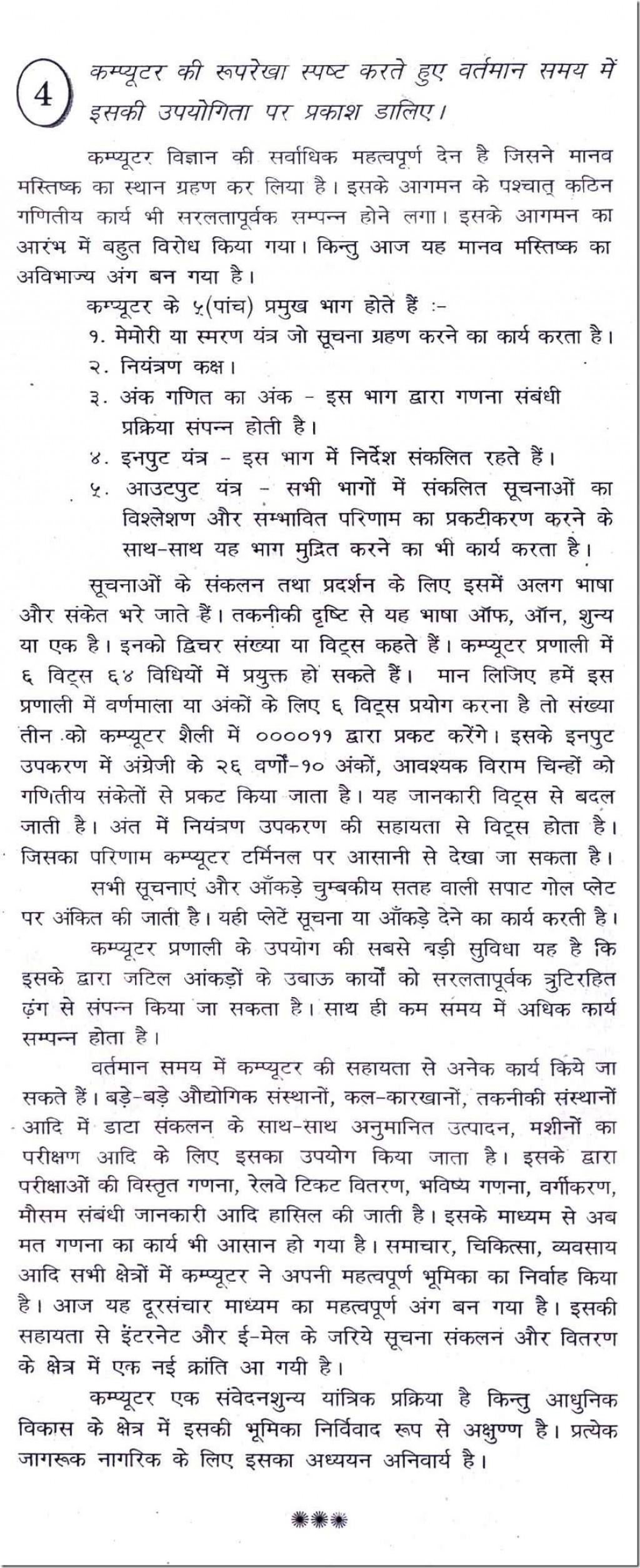 010 Essay On Computer Kk0034 Thumb Fearsome Science In Hindi Urdu Large