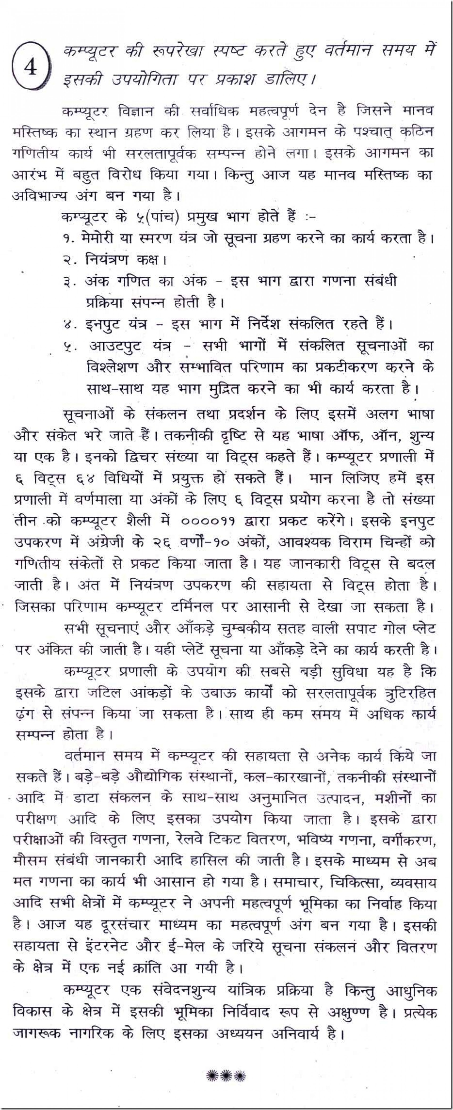 010 Essay On Computer Kk0034 Thumb Fearsome Science As A Career In Hindi Pdf 1920