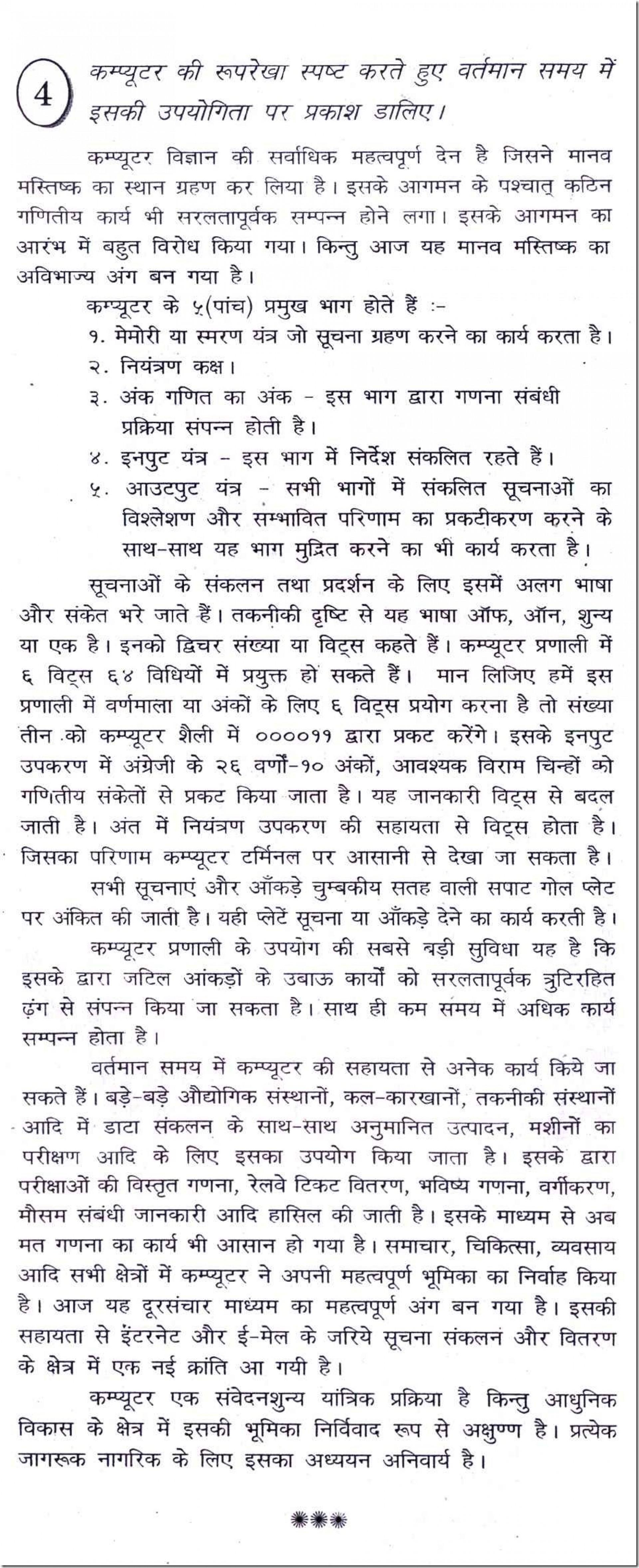 010 Essay On Computer Kk0034 Thumb Fearsome Science In Hindi Urdu 1920