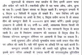 010 Essay On Computer Kk0034 Thumb Fearsome Science In Hindi Urdu
