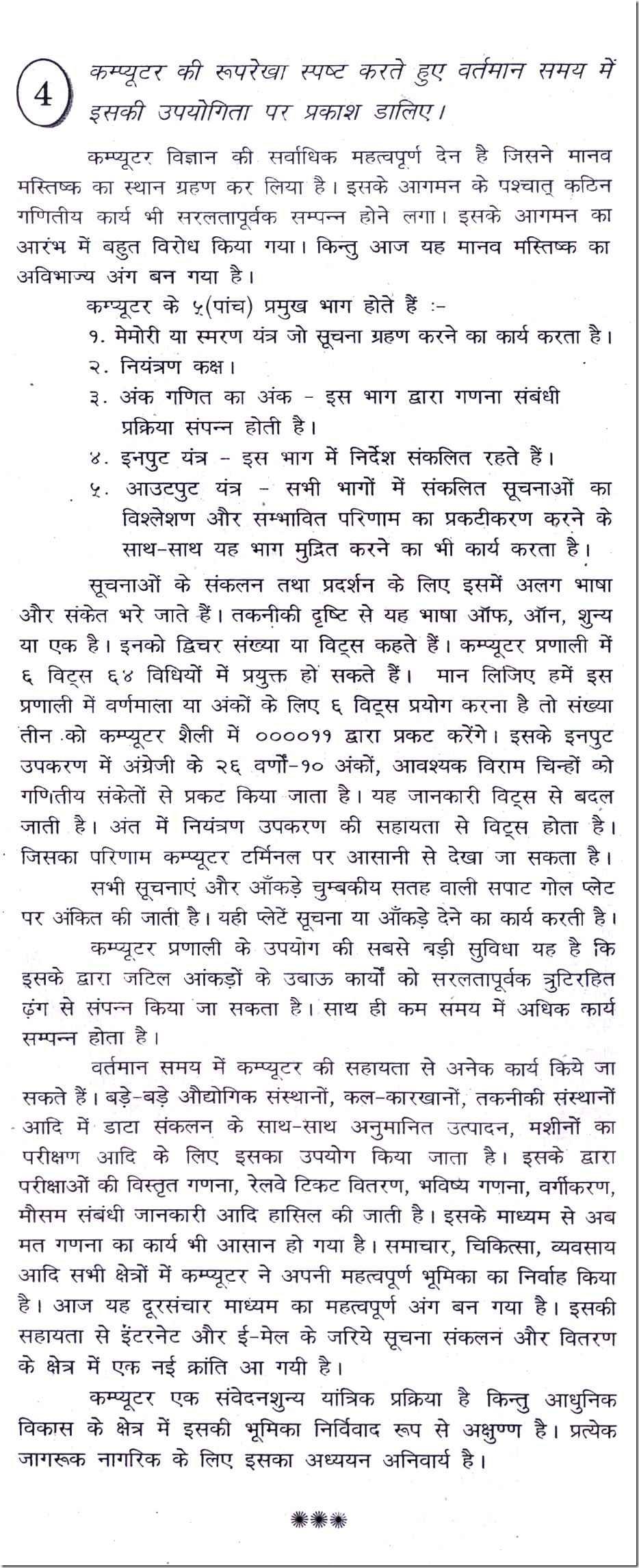 010 Essay On Computer Kk0034 Thumb Fearsome Science In Hindi Urdu Full