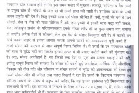 010 Essay On Electricity In Hindi 3102259154 Energy Conservation Sanskrit Imposing Veto Power Youth Problem Language