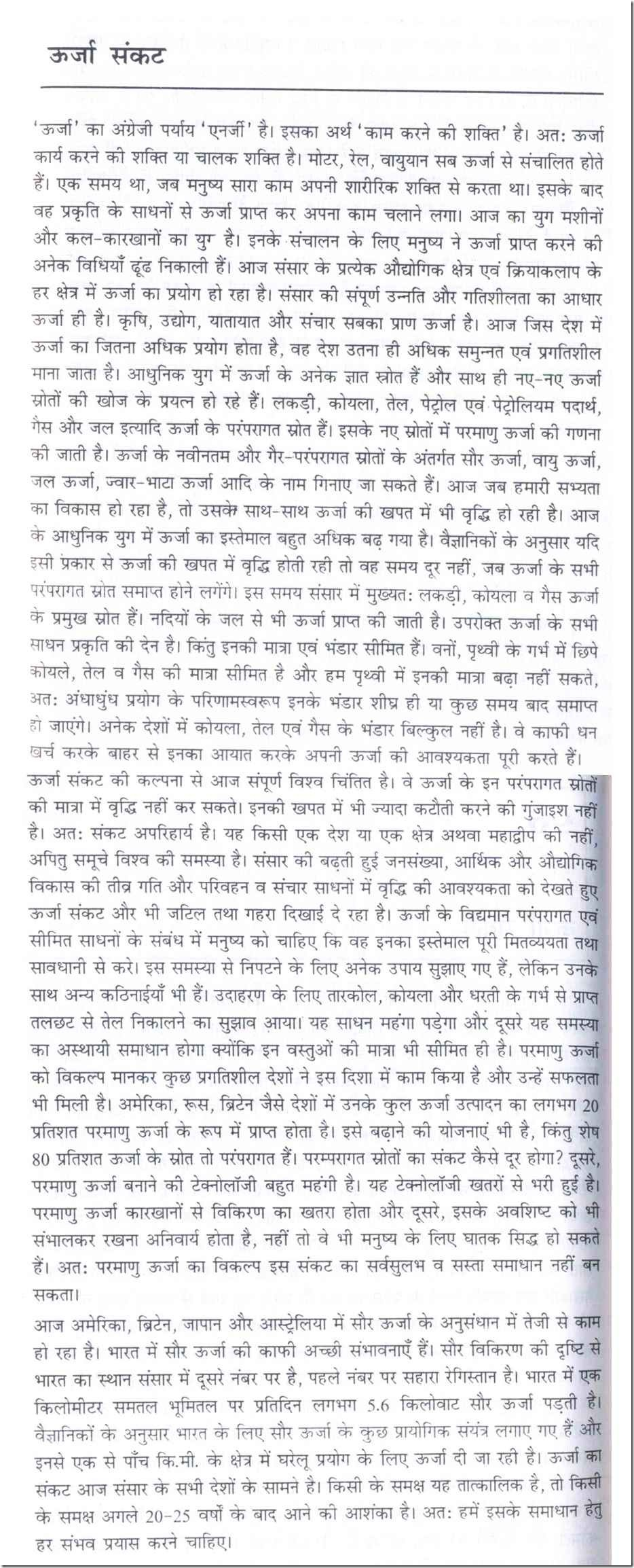 010 Essay On Electricity In Hindi 3102259154 Energy Conservation Sanskrit Imposing Veto Power Youth Problem Language Full