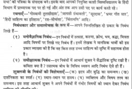 010 Essay On Helping Friend In Trouble 100018 Thumb Excellent A Narrative Hindi 320