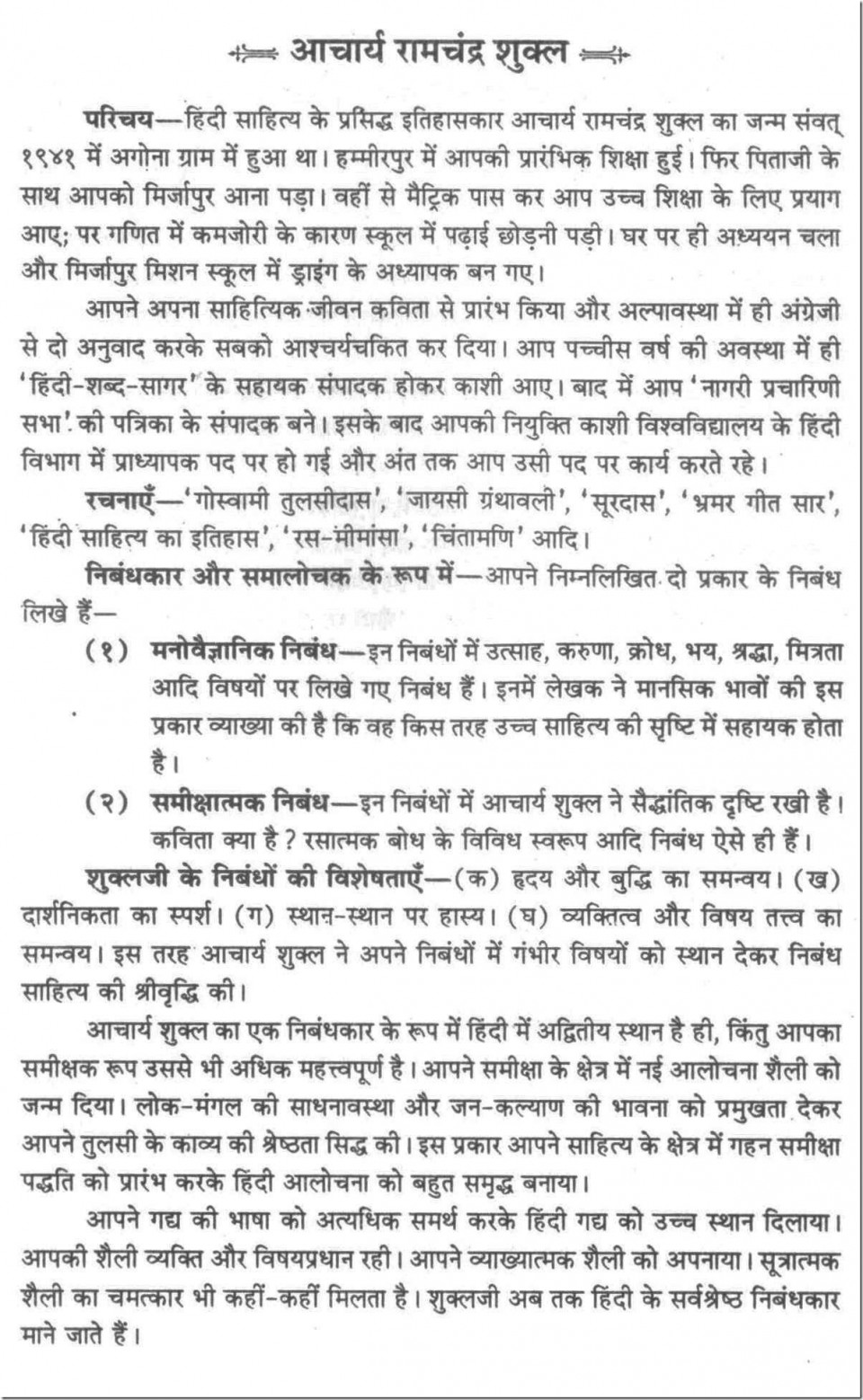 010 Essay On Helping Friend In Trouble 100018 Thumb Excellent A Narrative Hindi 960