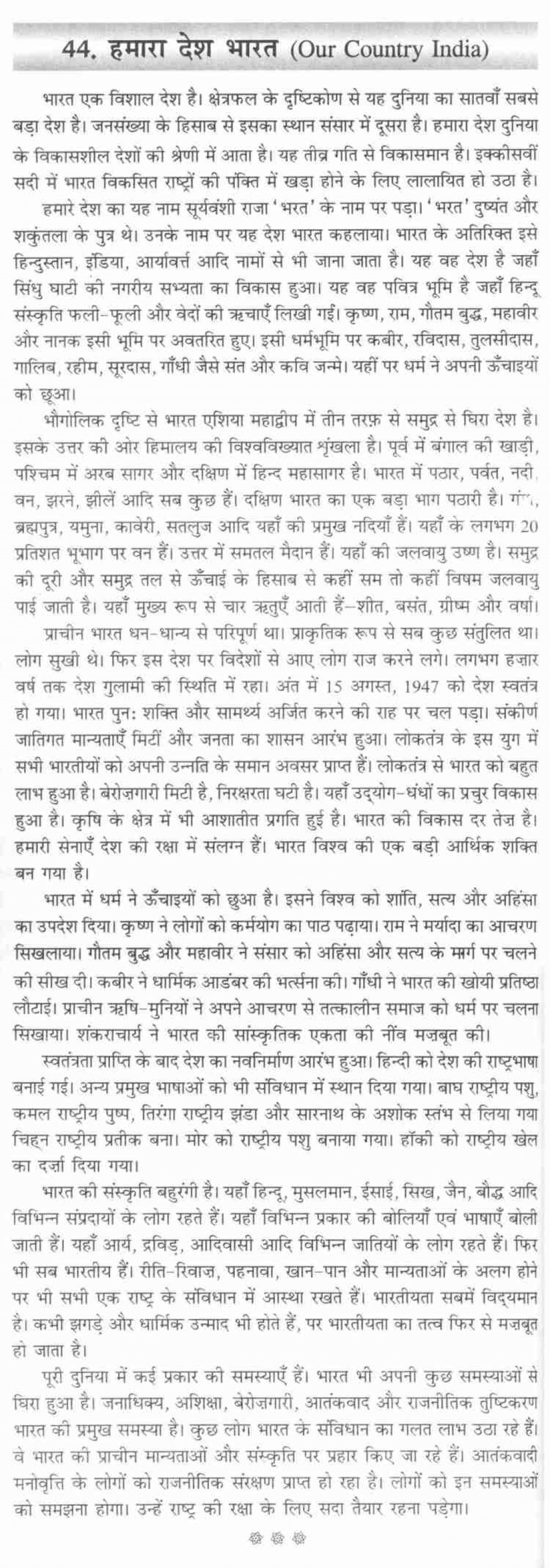 010 Essay On I Love My India 2 Country In Hindi Phenomenal 10 Lines Is Great Large