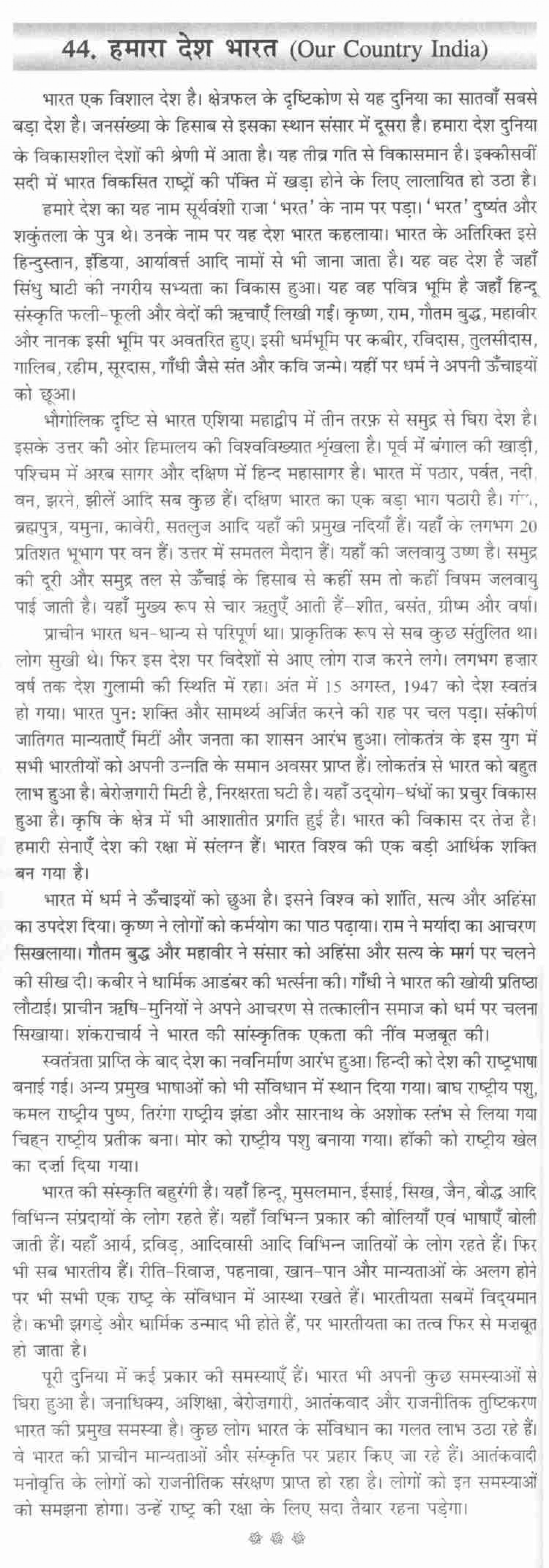 010 Essay On I Love My India 2 Country In Hindi Phenomenal 10 Lines Is Great 1920