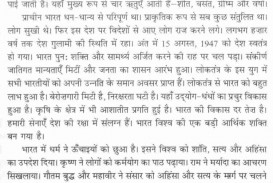 010 Essay On I Love My India 2 Country In Hindi Phenomenal 10 Lines Is Great