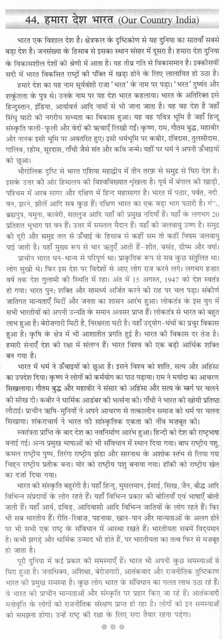 015 My Country Essay In Hindi Page201 ~ Thatsnotus
