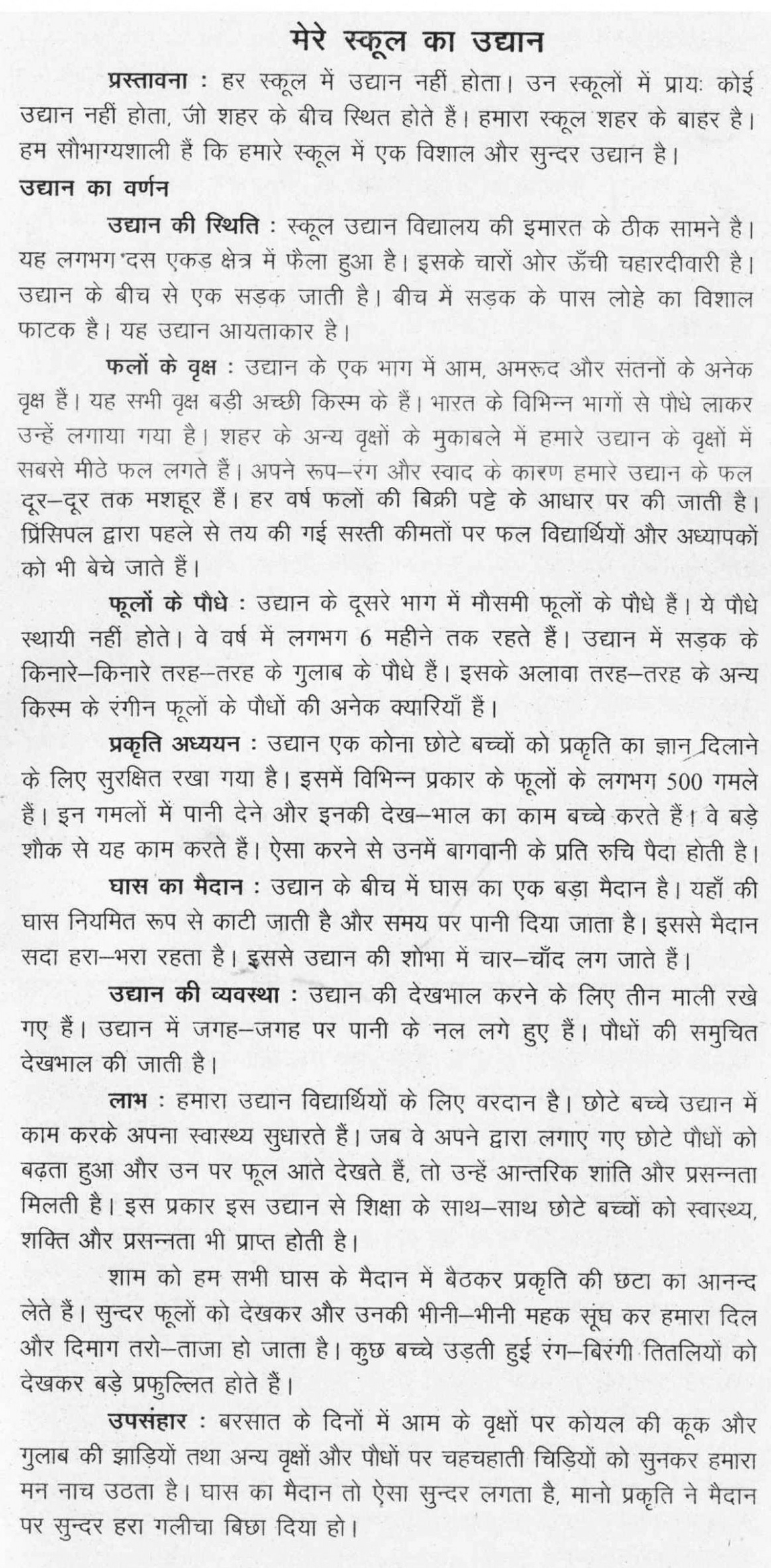 010 Our School Garden Essay Bamboodownunder Com On Gardenssl1 Stunning Gardening By Henk Gerritsen In Sanskrit Language Hindi 1920