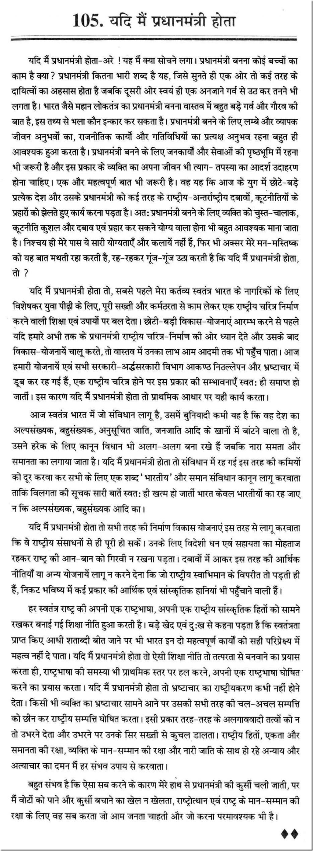 010 Prime Minister Essay Term Paper Writing Service Cmcourseworkhwja Writings Reviews 10106 Outstanding On Narendra Modi In Marathi First Of India Hindi Large