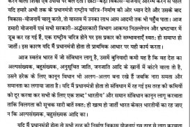 010 Prime Minister Essay Term Paper Writing Service Cmcourseworkhwja Writings Reviews 10106 Outstanding On Narendra Modi In Marathi First Of India Hindi