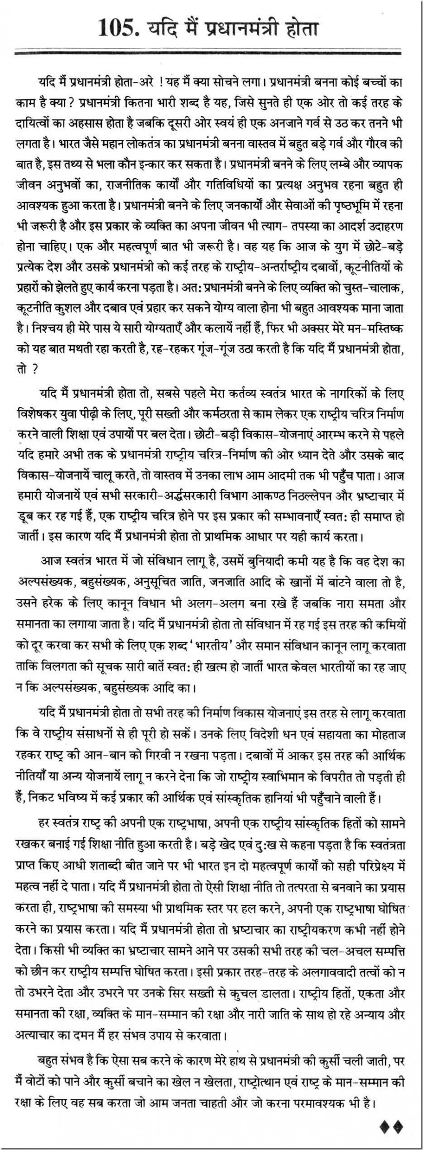 010 Prime Minister Essay Term Paper Writing Service Cmcourseworkhwja Writings Reviews 10106 Outstanding On In Hindi Narendra Modi Marathi