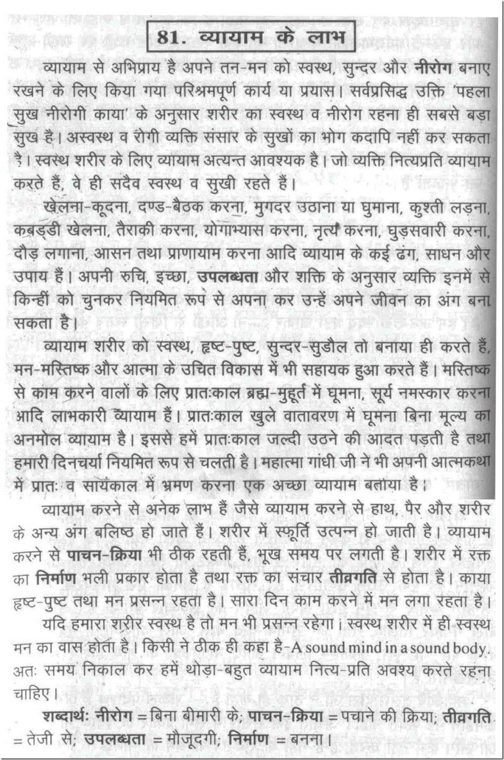 011 2563478896 Essay On Health And Fitness Through Food Good Habits In Hindi Exceptional Habit Large