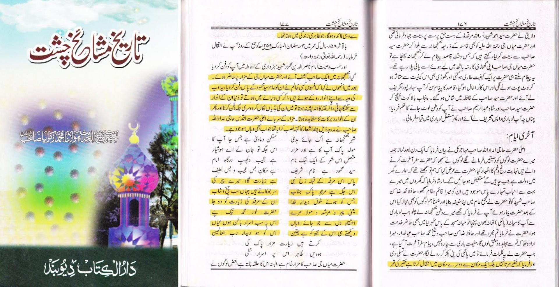 011 478849 261640603926412 100002414243345 528737 34028248 O Essay Example Harkat Mein Barkat In Amazing Urdu On Topic Hai Short 1920