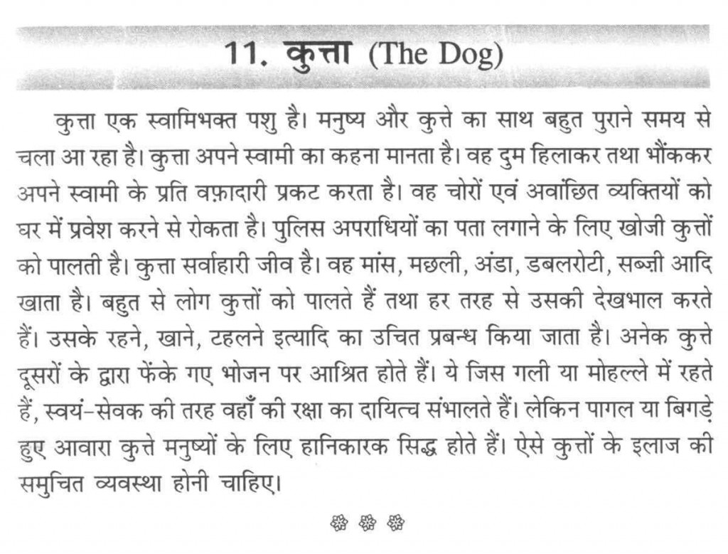011 Aa110 Thumb Essay On Love For Animals In Hindi Fascinating Towards And Birds Large