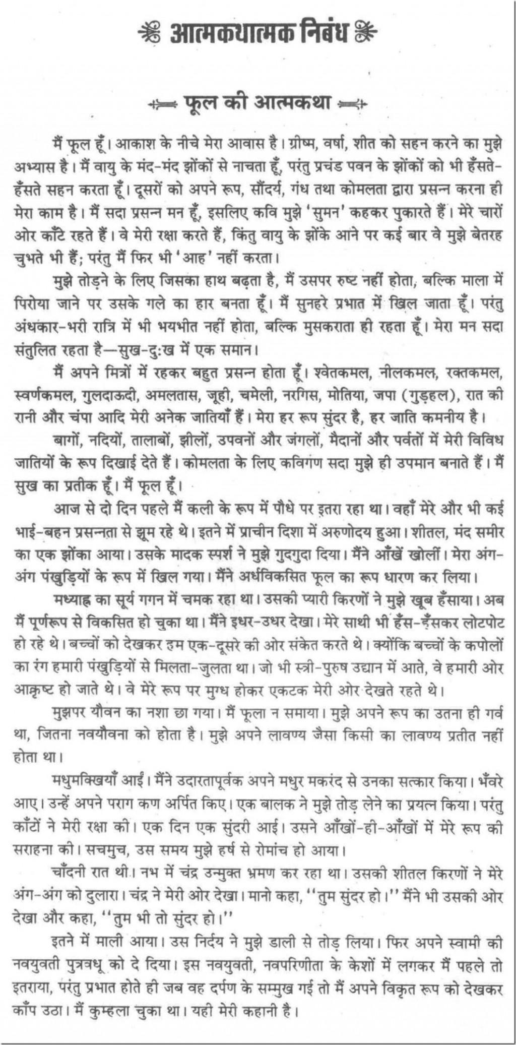 011 About Rose Flower Essay Example 100063 Thumbresize10602c2146 Unbelievable In Marathi Kannada Language Large