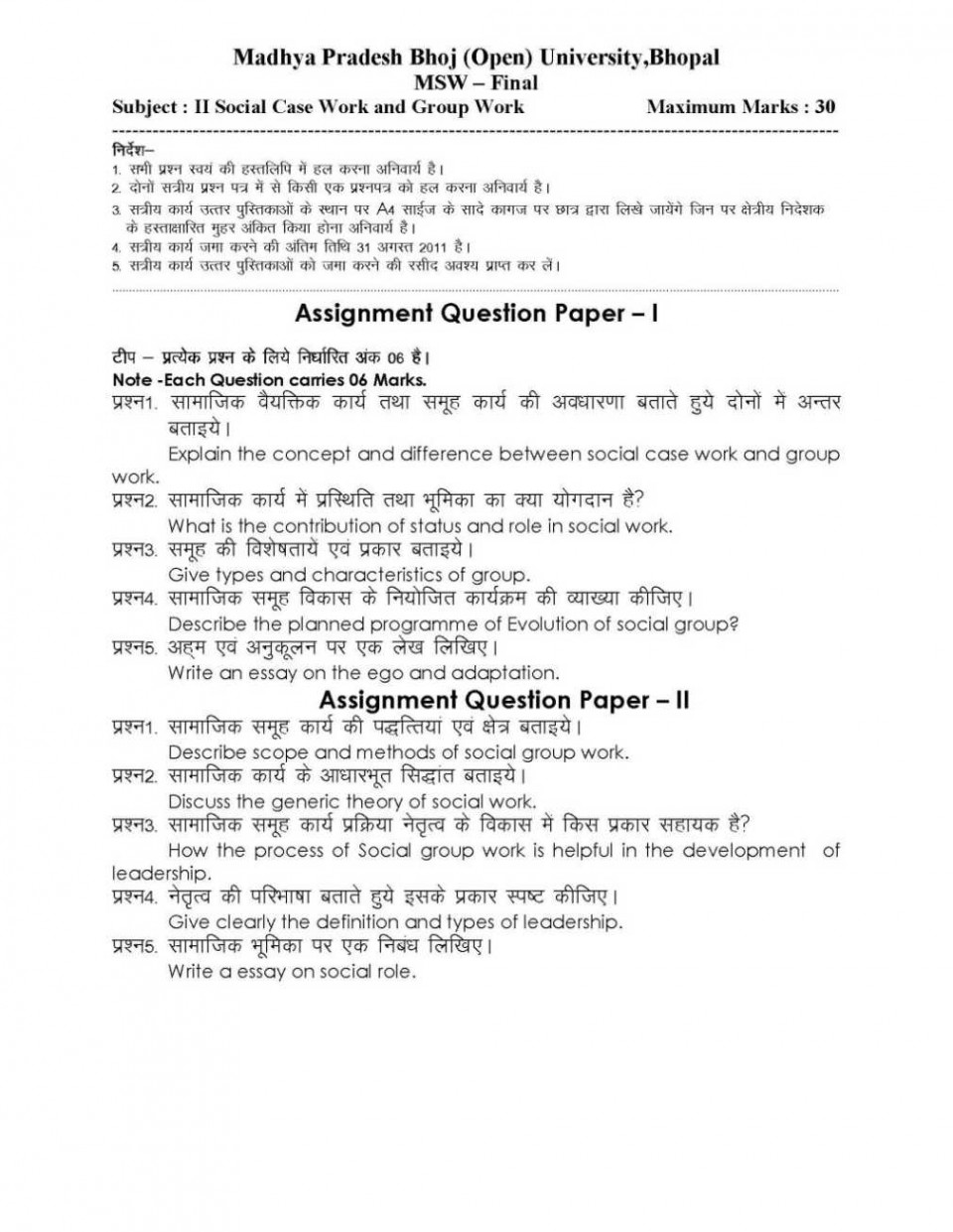 011 Bhoj University Bhopal Msw Leadership Experience Essay Dreaded For Scholarship Describe Your Examples 960