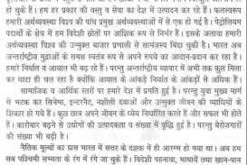 011 Cleanliness Essay In Hindi 10088 Thumb Sensational Is Godliness School