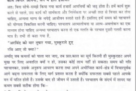 011 Earth After Yearsssay Writing Thumb Onarthquake Aliens In Hindi Dayarthworms Nepal Andnvironment For Class Kannadaarthquakes Volcanoes Sciencenglisharths Seasons 618x1475 Marvelous Essay On