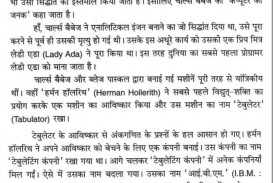 011 Essay Example 10032 Thumb On Fearsome Computer Science In Hindi Urdu