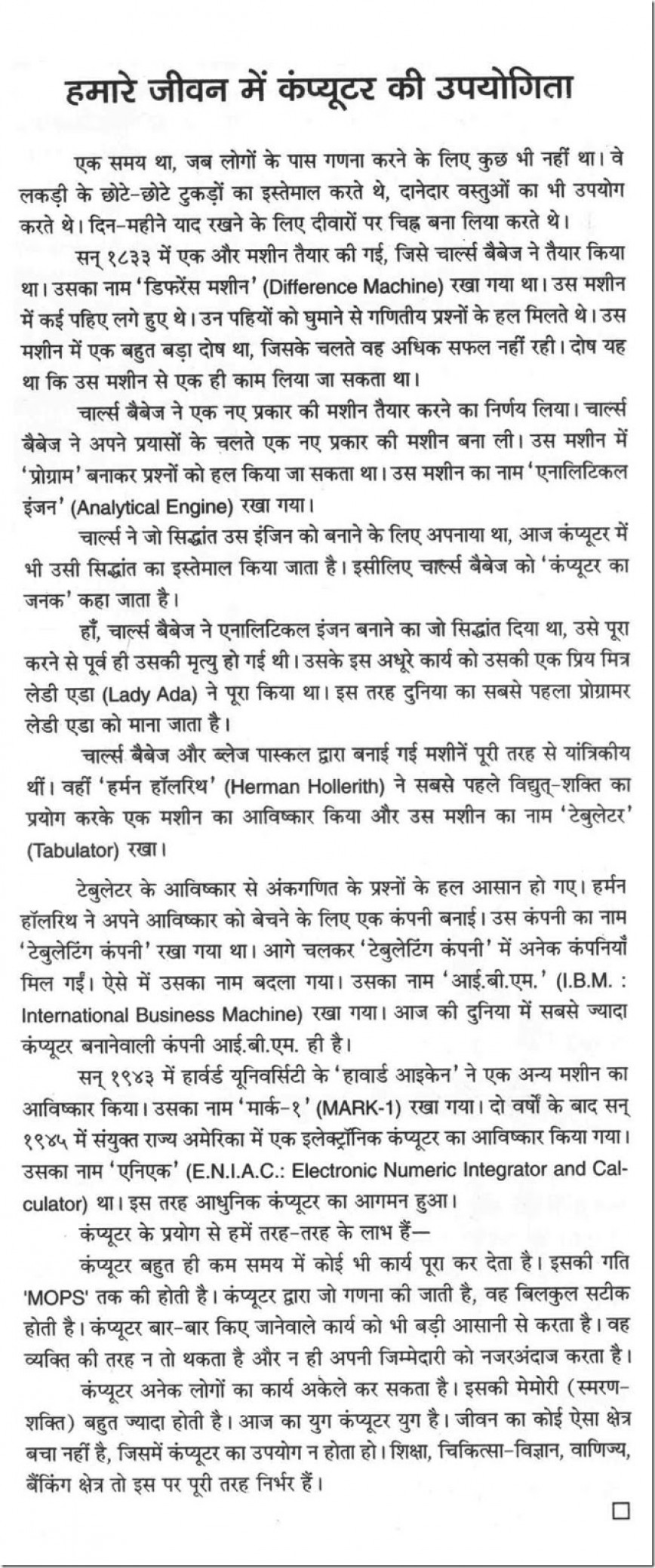 011 Essay Example 10032 Thumb On Fearsome Computer In Hindi For Class 12 Engineering Science