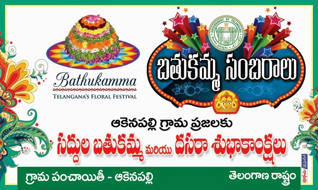 011 Essay Example On Bathukamma In Dreaded Telugu Short Language Large