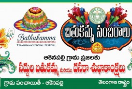 011 Essay Example On Bathukamma In Dreaded Telugu Short Language 320