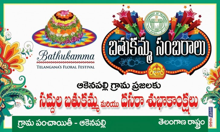 011 Essay Example On Bathukamma In Dreaded Telugu Short Language 728