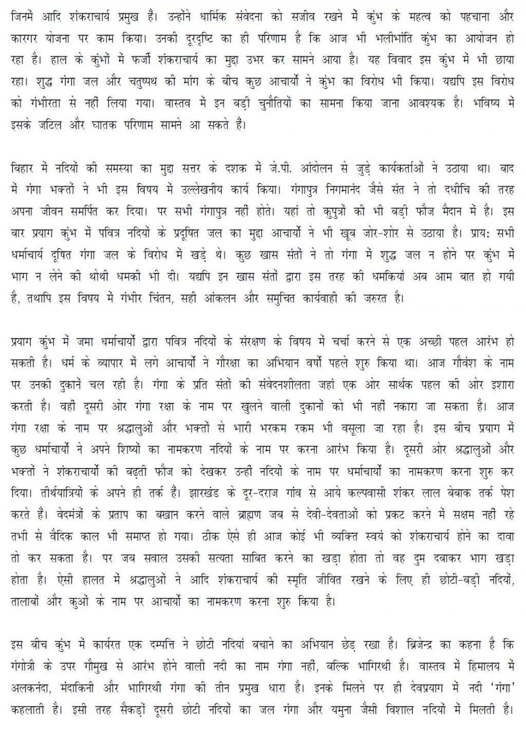 011 Essay Example On Ipl In Hindi Impressive 2017 Cricket Match Large