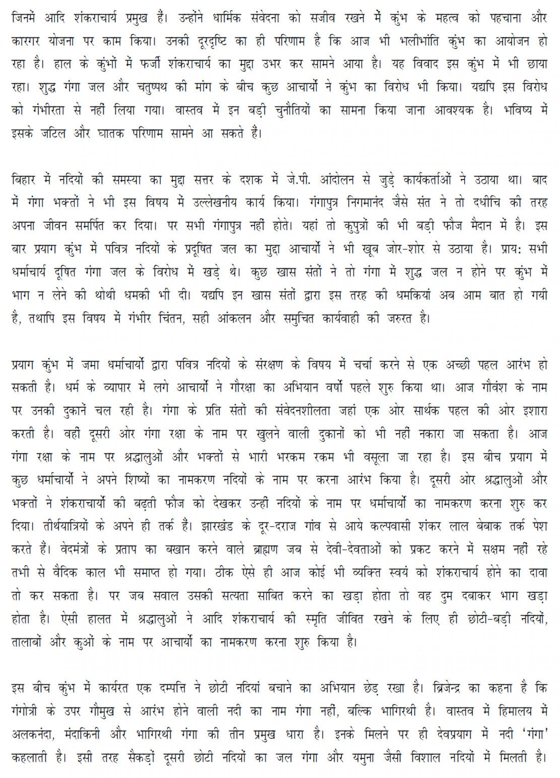 011 Essay Example On Ipl In Hindi Impressive 2017 Cricket Match 1920