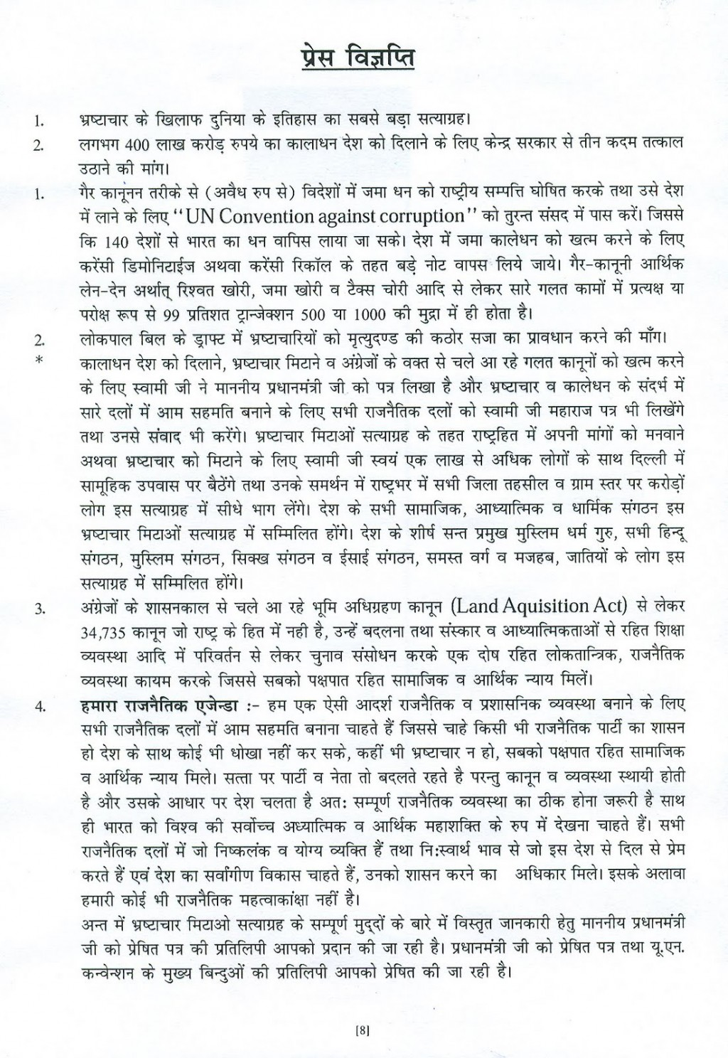 011 Essay Example Press20notew150h150 Corruption Is Unbelievable A Curse In Hindi Large
