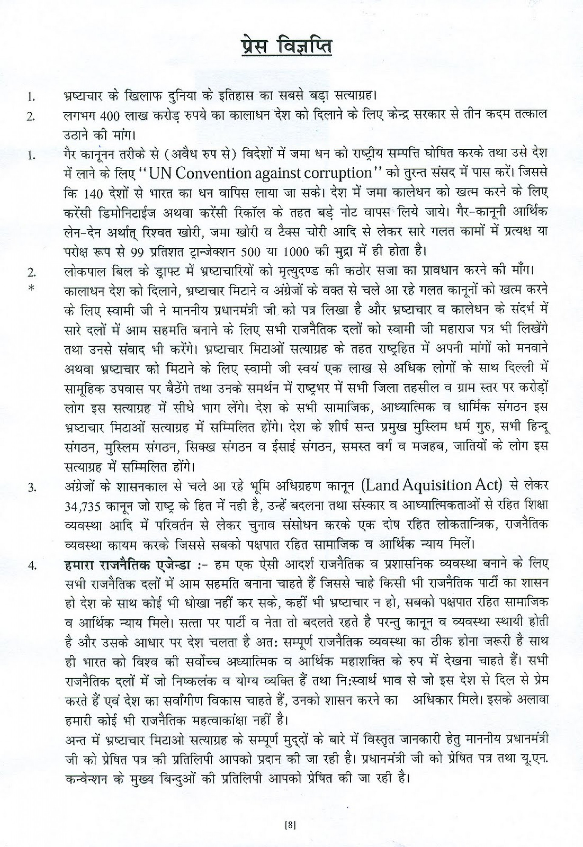 011 Essay Example Press20notew150h150 Corruption Is Unbelievable A Curse In Hindi 1920