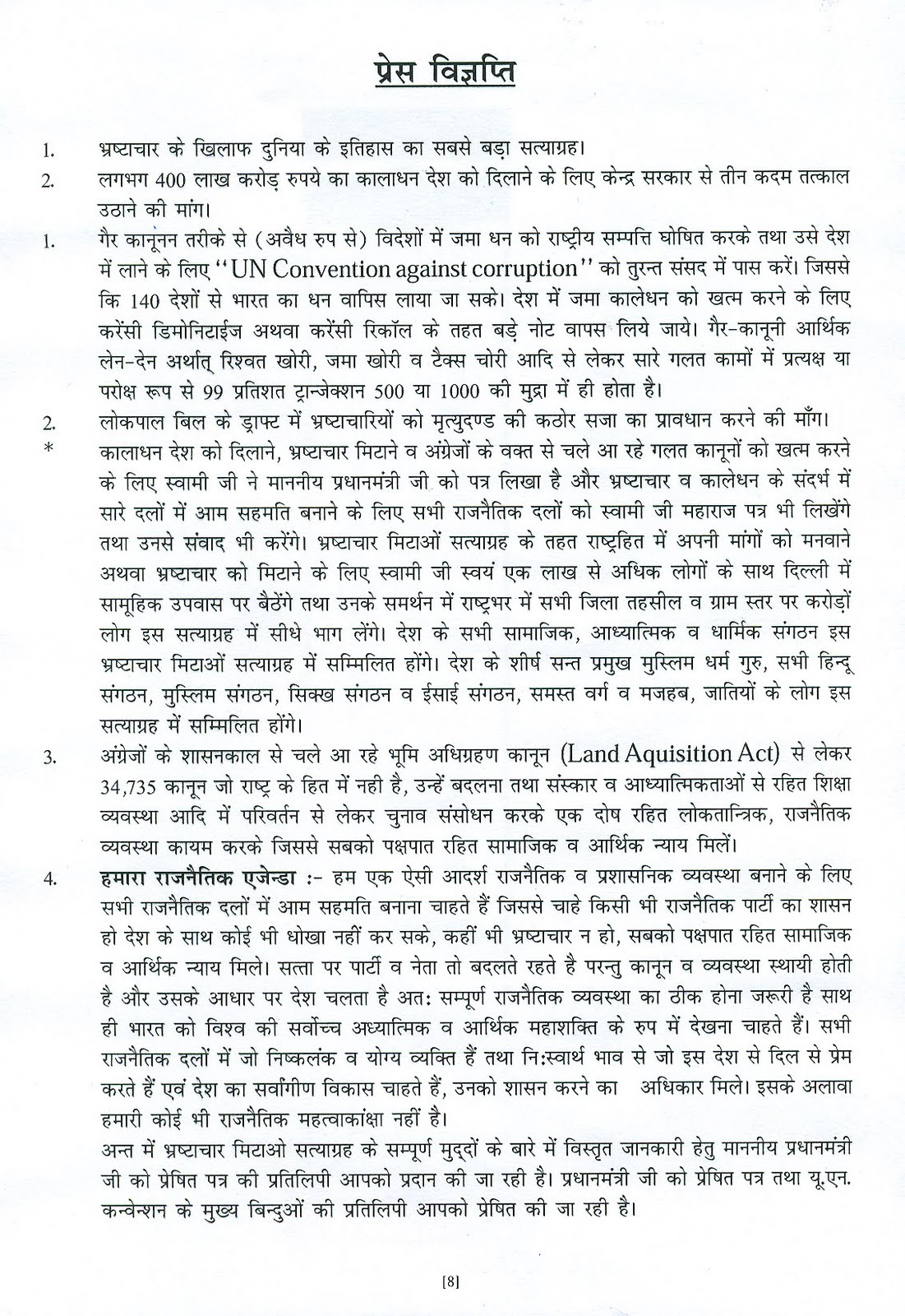 011 Essay Example Press20notew150h150 Corruption Is Unbelievable A Curse In Hindi Full