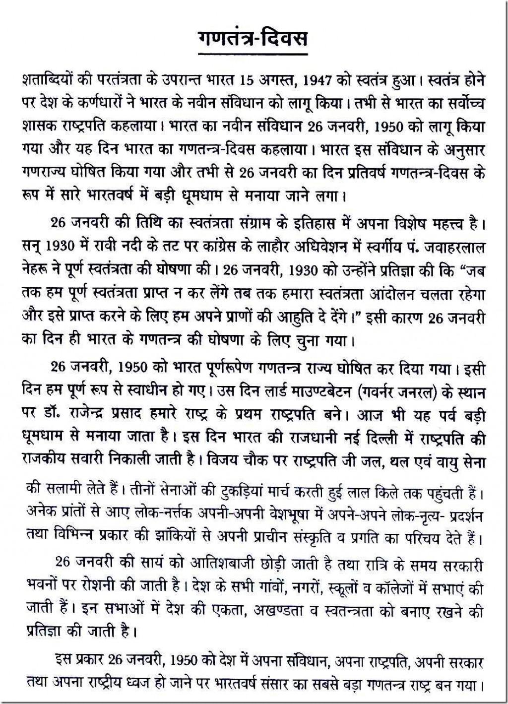 011 Essay Example Republic2bday2bspeech2bin2bhindi2bwith2bimage Makar Sankranti In Surprising Hindi Pdf Download 2018 Large