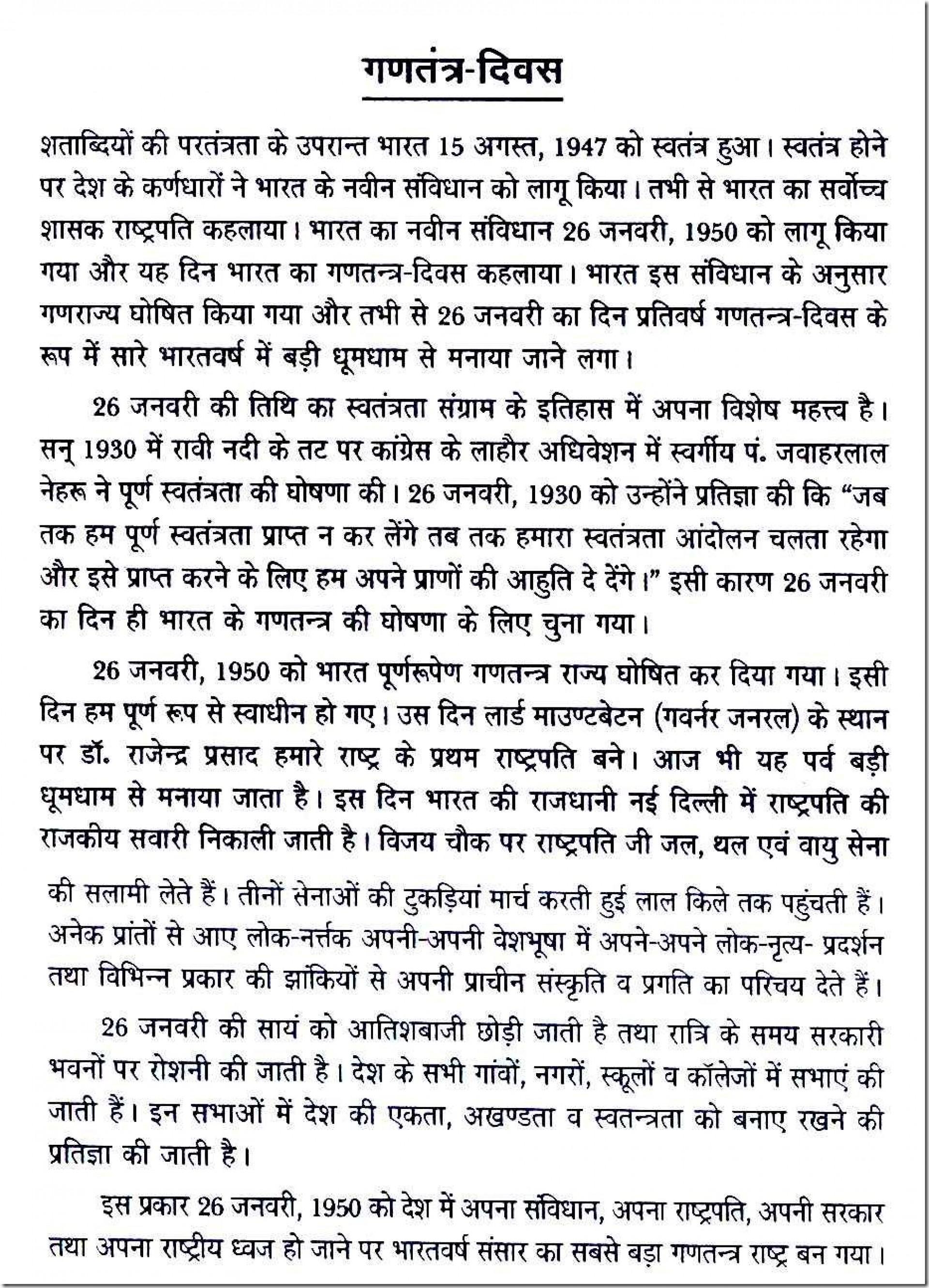 011 Essay Example Republic2bday2bspeech2bin2bhindi2bwith2bimage Makar Sankranti In Surprising Hindi Pdf Download 2018 1920