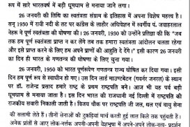011 Essay Example Republic2bday2bspeech2bin2bhindi2bwith2bimage Makar Sankranti In Surprising Hindi Pdf Download 2018