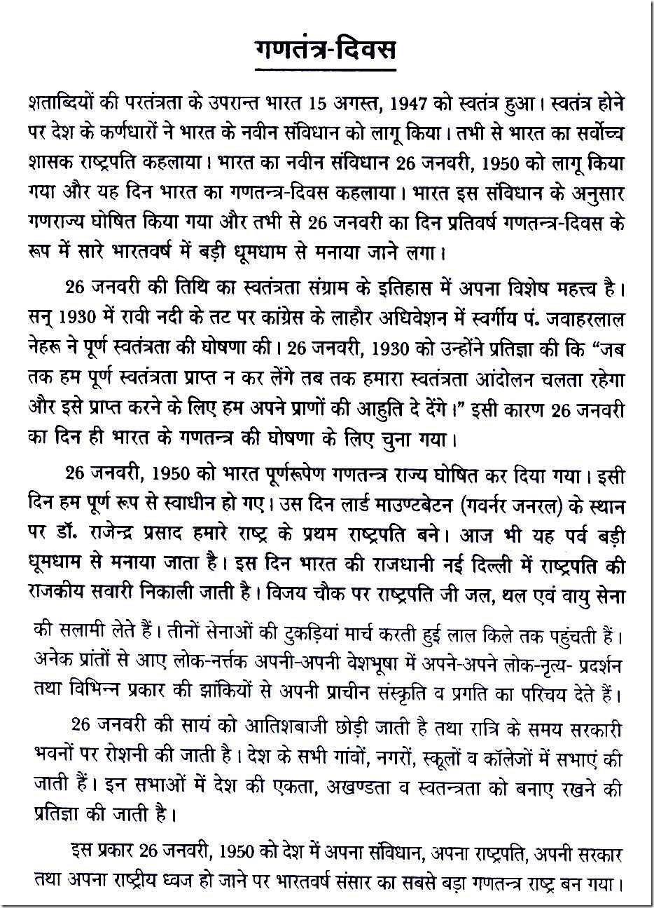 011 Essay Example Republic2bday2bspeech2bin2bhindi2bwith2bimage Makar Sankranti In Surprising Hindi Pdf Download 2018 Full