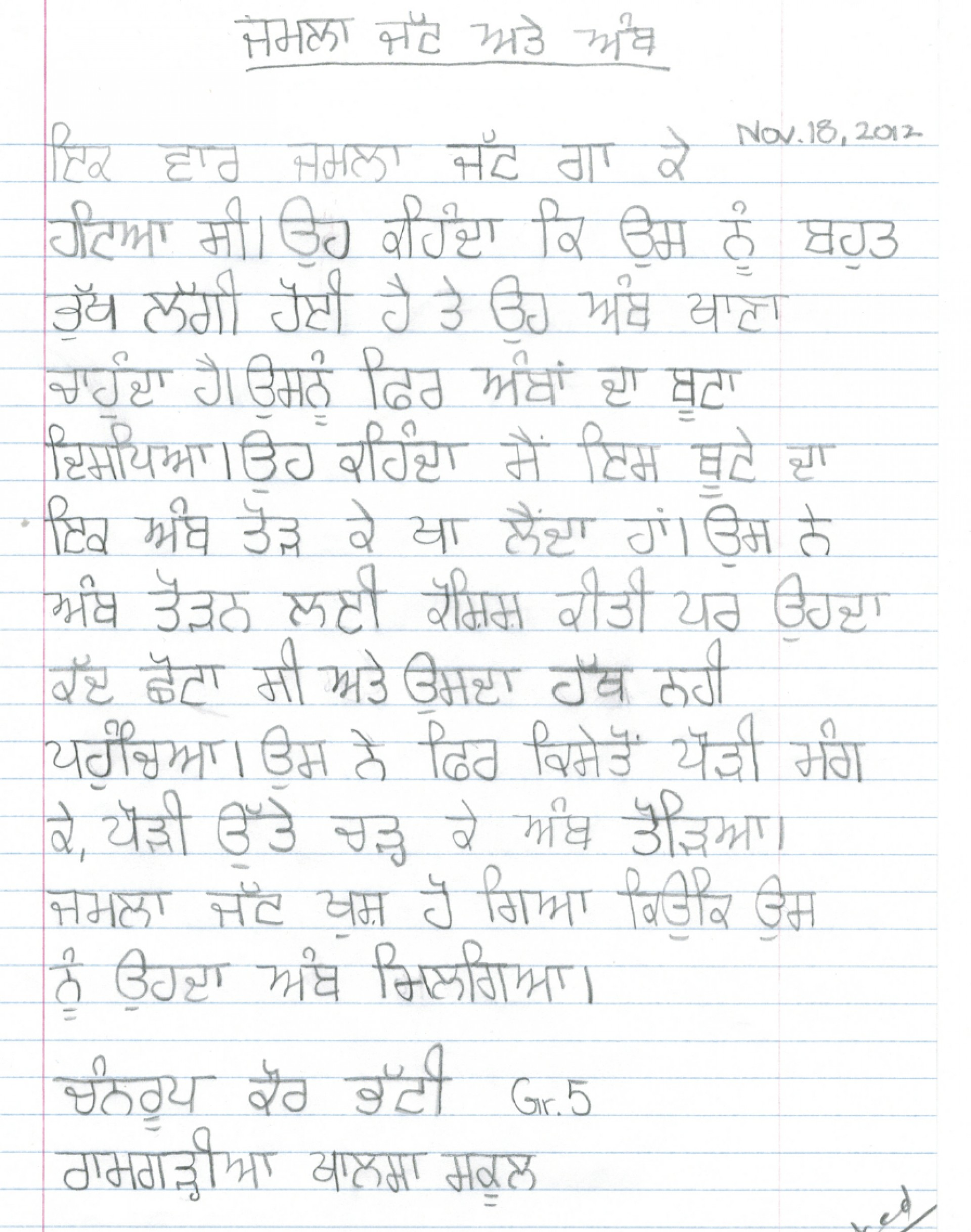 011 Essay Example Screen252bshot252b2013 20252bat252b3 36252bpm My Most Influential Fascinating Teacher 1920