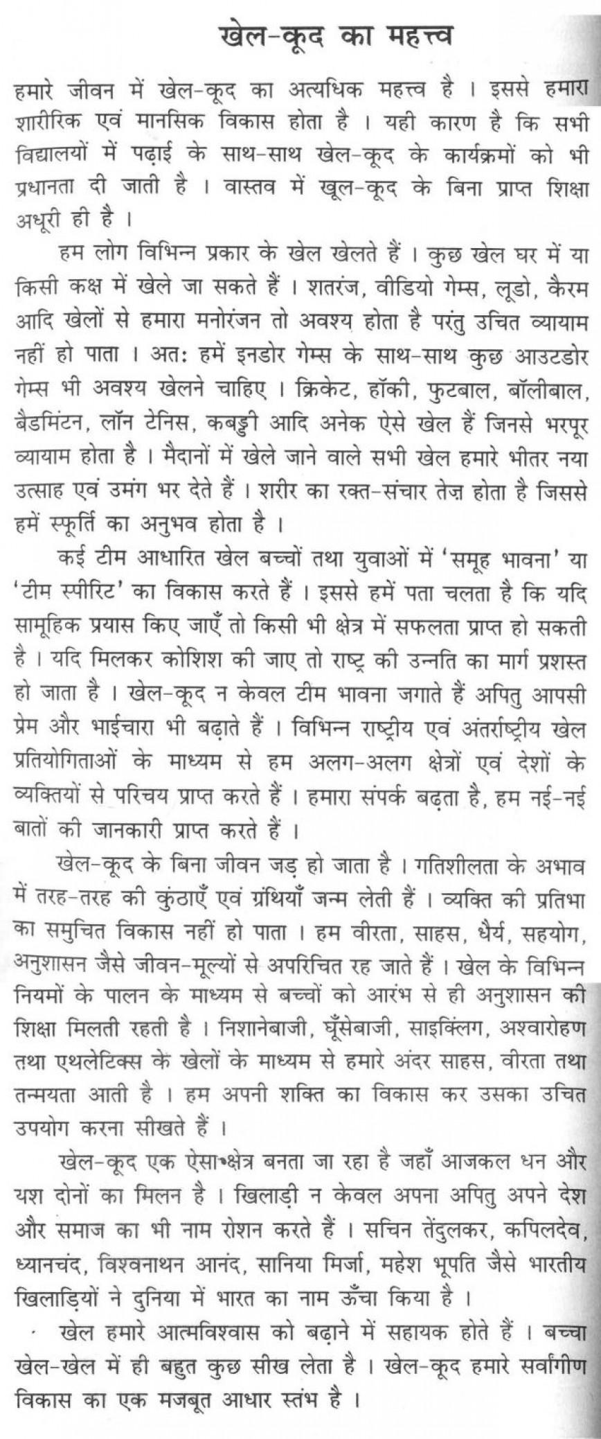 011 Essay Example The Importance Of Voting Essays Hindi Thumb What Is Pdf In Punjabi Tamil Democracy Kannada On India English And Persuasive Fearsome Marathi Telugu Language