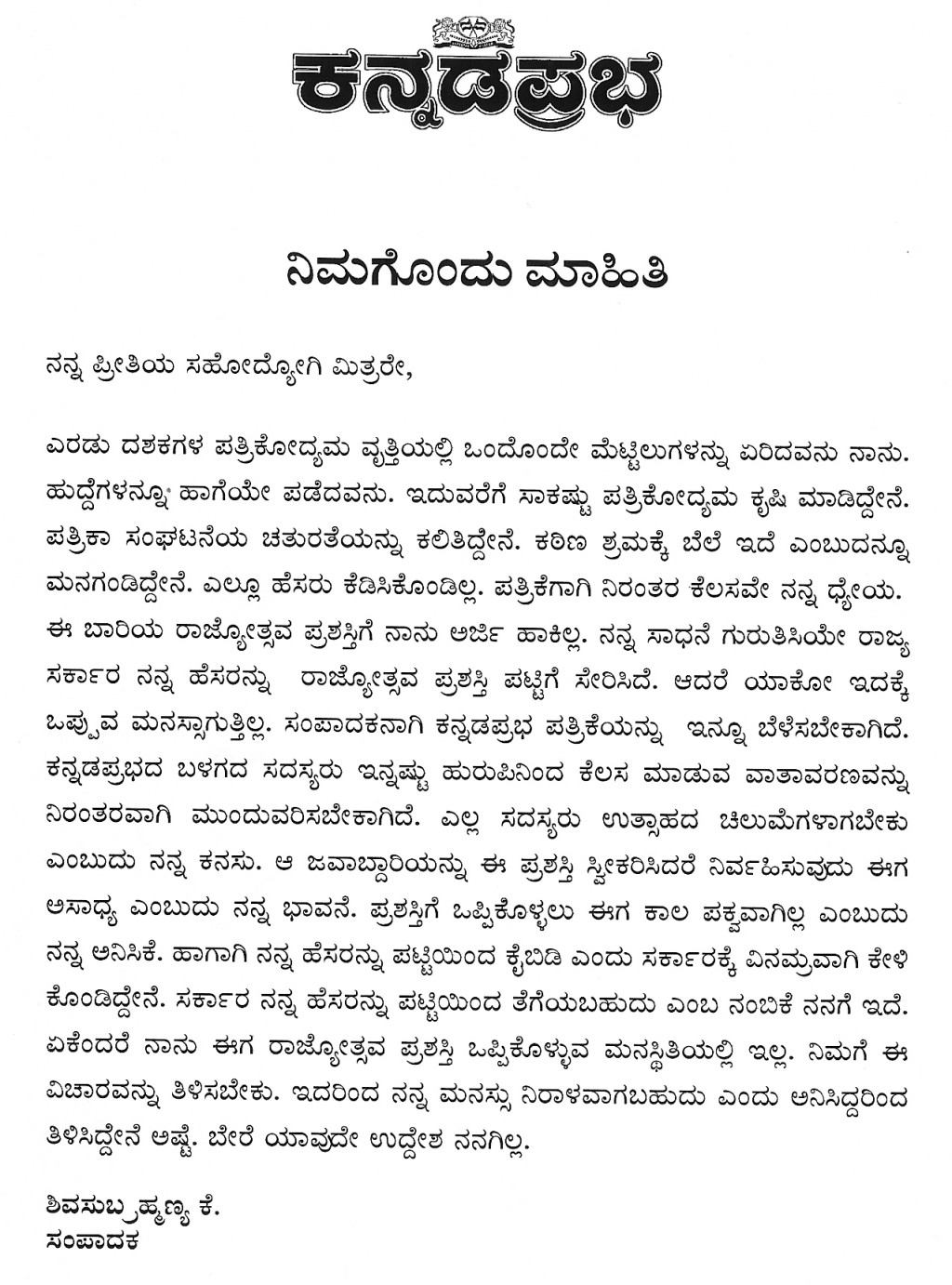 011 Essay Example Water Conservation On How To Write An About Myself Soil And Exampl Phenomenal Rainwater In Hindi Kannada Large