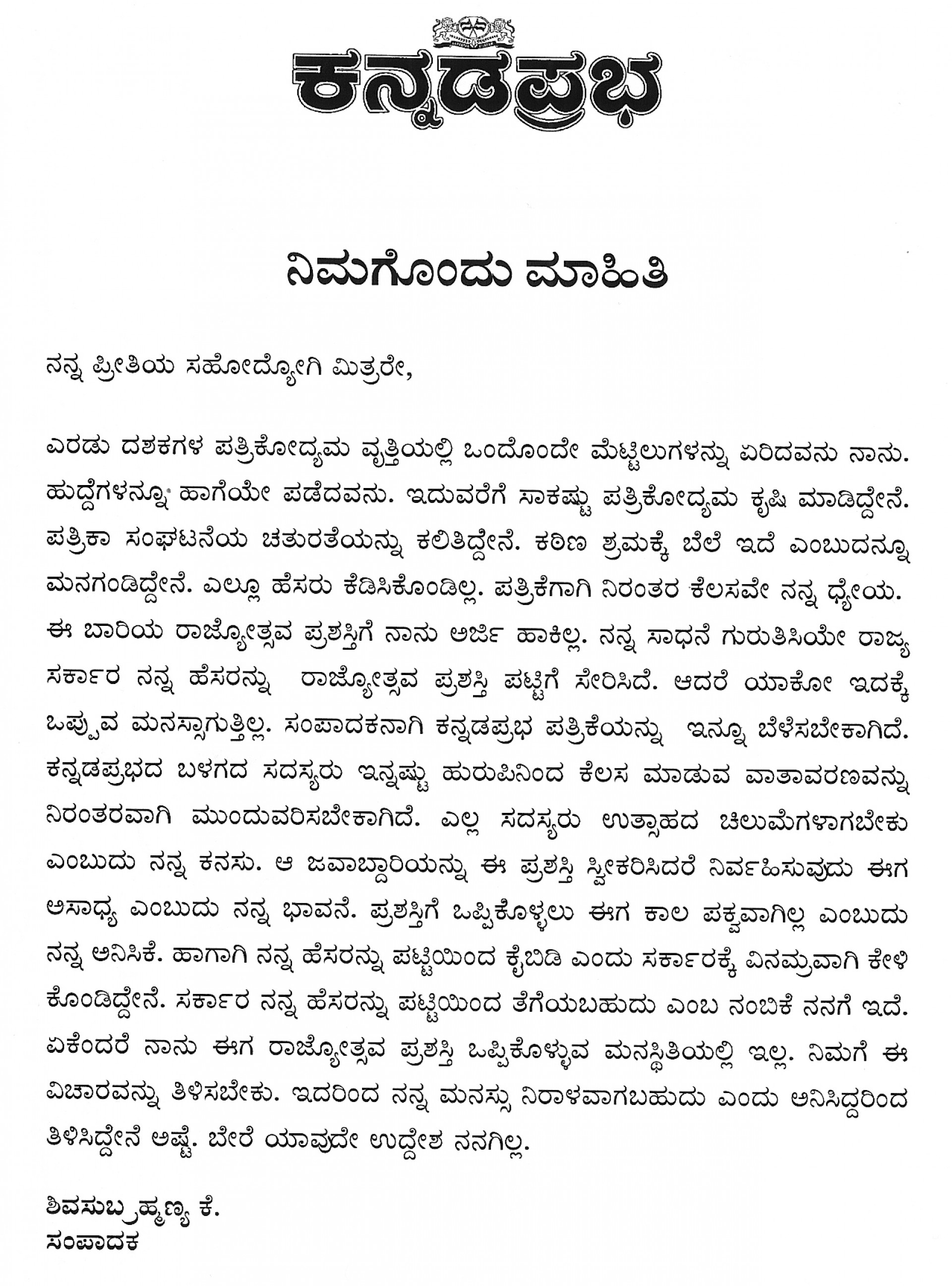 011 Essay Example Water Conservation On How To Write An About Myself Soil And Exampl Phenomenal Rainwater In Hindi Kannada 1920
