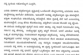 011 Essay Example Water Conservation On How To Write An About Myself Soil And Exampl Phenomenal Rainwater In Hindi Kannada